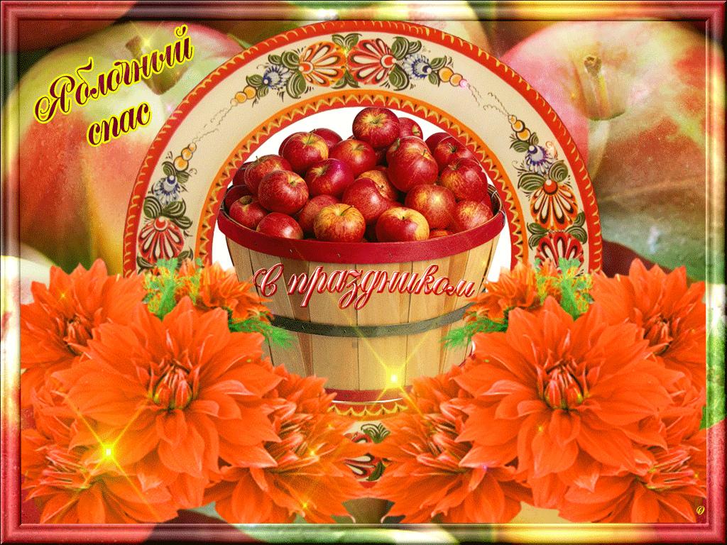 Яблочный спас картинки поздравления гифки яблочный спас