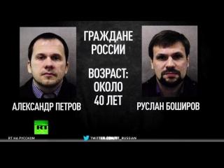 Секретность и отказ от сотрудничества с Россией: в деле Скрипалей всё больше противоречий