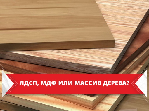 ЛДСП, <b>МДФ</b> или МАССИВ ДЕРЕВА?   ВКонтакте