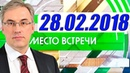 Место встречи 28.02.2019 В ОТКЛЮЧКЕ?! 28.02.19