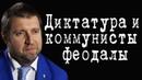 Диктатура и коммунисты феодалы ДмитрийПотапенко