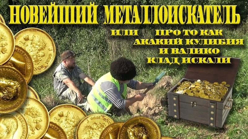 Новейший металлоискатель или как Акакий Кулибия и Валико клад искали. 10 слет форума Старейшина.