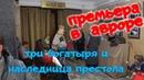 Три богатыря и наследница престола, премьера в Авроре. Спб 21.12.2018.
