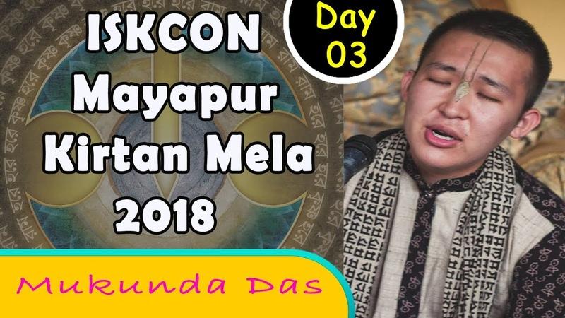 ISKCON Mayapur Kirtan Mela 2018 Day 3 Kirtan Mukunda Das