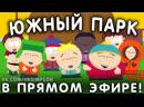 ЮЖНЫЙ ПАРК В ПРЯМОМ ЭФИРЕ! Мульты LIVE