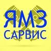 ЯМЗ и ТМЗ - Двигатели и запчасти | САРВИС