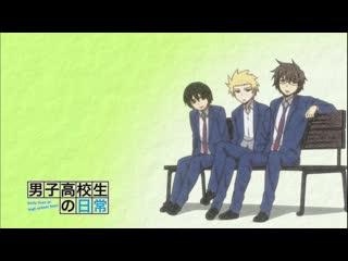 Повседневная жизнь старшеклассников / Danshi Koukousei no Nichijou 3 серия - KARBONARA