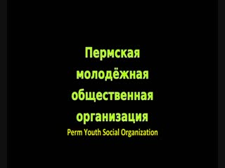 We Believe in Holocaust. Perm Youth Organization.