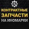 Контрактные автозапчасти в Алматы
