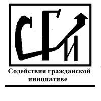 """НП """"Содействия гражданской инициативе"""""""