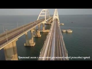 Строители завершили укладку рельсов путей Крымского моста.