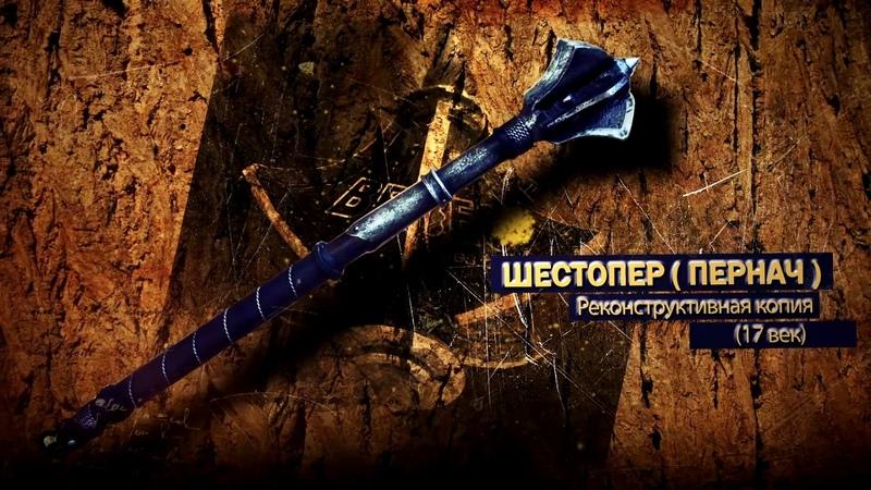 Боевая копия шестопера пернача Европа 17 век Оружейник Дмитрий Китоврас Veles bz