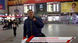 """Павел КРАСНОШЛЫК - """"По Невскому"""""""