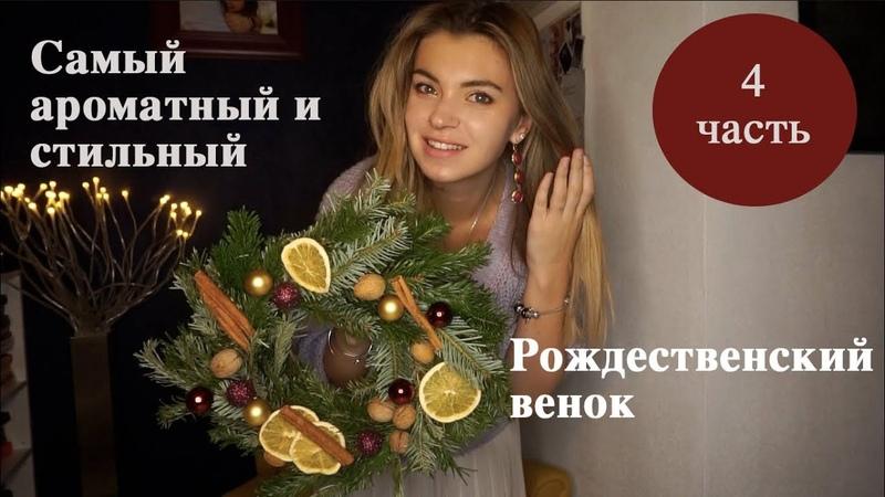 Новогодний венок своими руками Как украсить дом к Новому году часть 4 Vittoria Selina