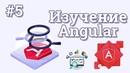 Уроки Angular для начинающих / 5 - Работа с формами