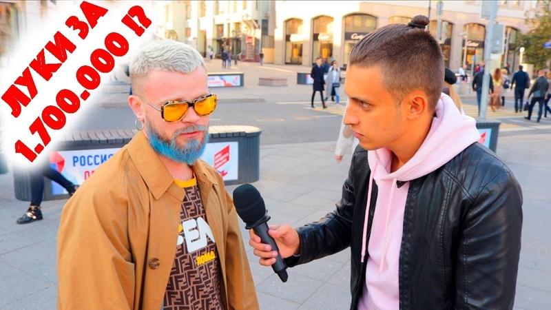 Сколько стоит шмот Лук за 1 700 000 рублей Синяя борода Fendi Phillip Plein Chopard ЦУМ смотреть онлайн без регистрации