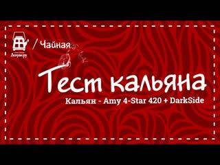 Тест кальяна AMY 4 star 420