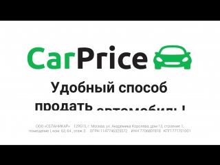 Доверьте продажу авто профессионалам.