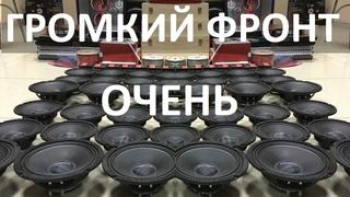 ГРОМКИЙ ФРОНТ ЗА 200 тысяч рублей! ОГЛОХНУ! Обзор  системы на сезон 2019.  vs .