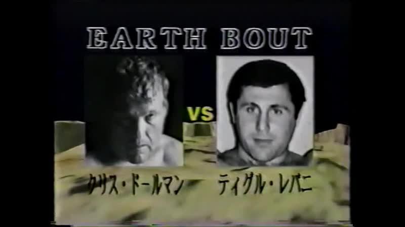1991.12.07 - Chris Dolman vs. Tiger Lavani