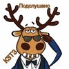 Подслушано КЗТЗ  - Курск