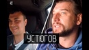 Александр Устюгов - бурная молодость, мечта о театре, шальные деньги