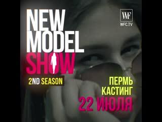 Кастинг в Перми   New Model Show