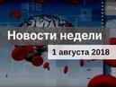Медвестник ТВ Новости недели №127 от 01 08 2018