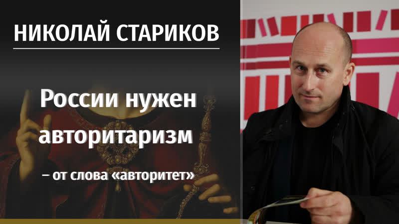 Николай Стариков России нужен авторитаризм от слова авторитет