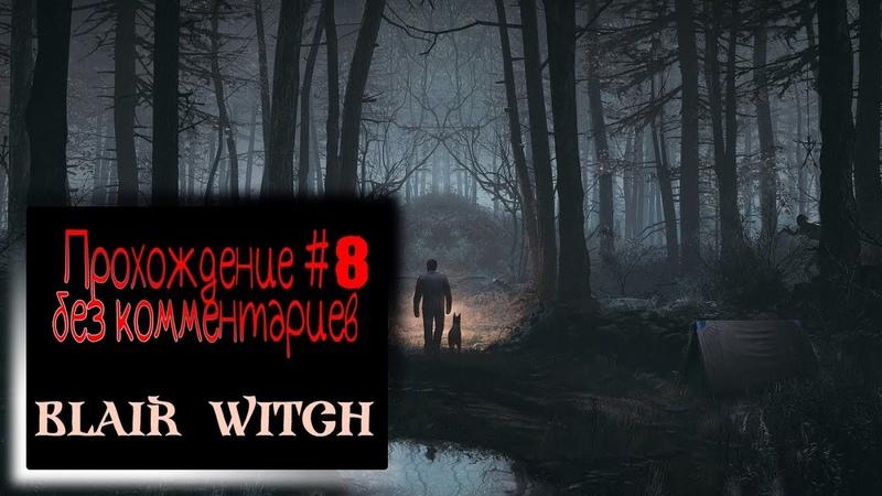 Ведьма из Блэр ► Прохождение 8 ► BLAIR WITCH No Commentary Gameplay