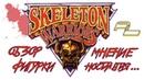 Воины скелеты 1993 1994 ОБЗОР ТОВАРЫ И НОСТАЛЬГИЯ