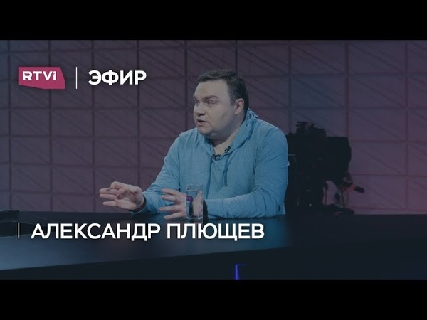 Александр Плющев закрывать ютьюб — это рубить сук, на котором сидишь