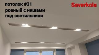 потолок в детской, с нишами под встроенные светильники, монтаж гипсокартона. Потолок #31.
