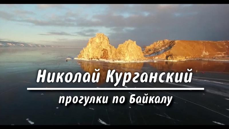 Николай Курганский ваш гид в мир дикой Природы