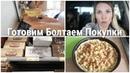 Готовим оладушки и лимонный пирог В Метро Покупки для девочек
