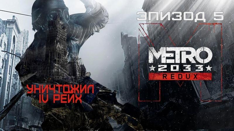 Уничтожил IV Рейх. Metro 2033 Redux 5 прохождение