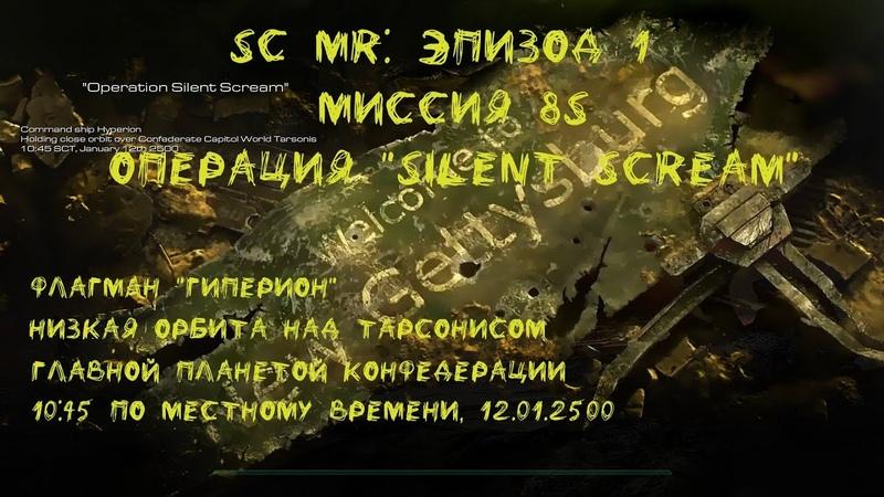 StarCraft Mass Recall 7.0 Миссия 1.8S Операция Silent scream [Operation Silent scream]