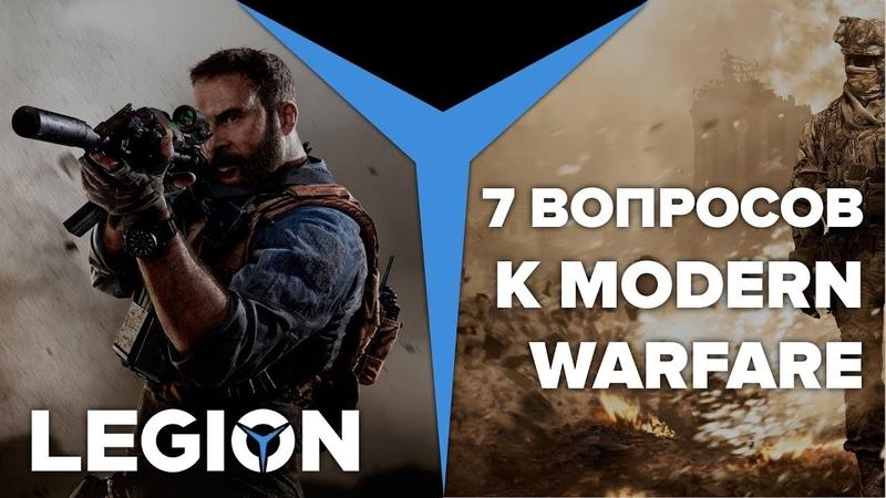 Modern Warfare | 7 неудобных вопросов