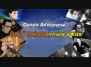 Все джаз-отсылки в аниме Аполлон: Дети на Холме