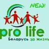 Prolife Belarus Новая