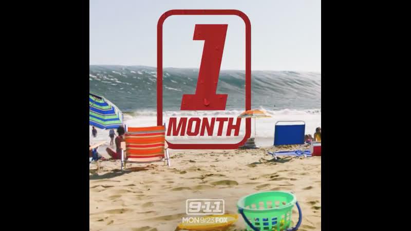 Ровно месяц до премьеры 3 сезона 9 1 1