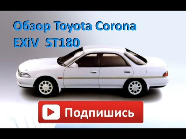 Обзор Toyota Corona EXiV ST180
