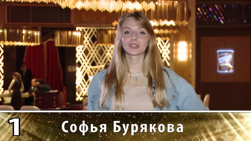 1 участница Софья Бурякова