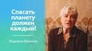 ГОРИТ ТАЙГА. КАЖДЫЙ ВИНОВАТ В ЭТОМ. ч.2