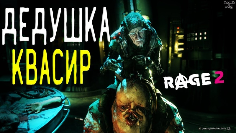 Rage 2 Прохождение на русском 33. Квасир Доктор, вызываем экосферу, космодром Эдем, сюжет игры