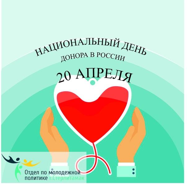 нашем открытки с днем донора в россии 2019 вариант прекрасно