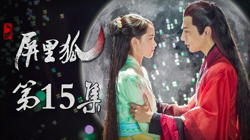 《屏里狐》第15集 皇帝雪景滴血认亲 东宫太子阴谋再起   Caravan中文剧场