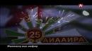 Праздничный салют посвещенный 25 летию победы народа Абхазии в отечественной войне 1992-1993