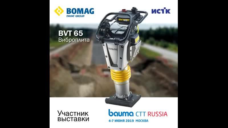 Bomag BVT 65.avi