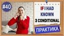 Практика 40 If I had done I wish I had done Third Conditional Условные предложения 3 типа
